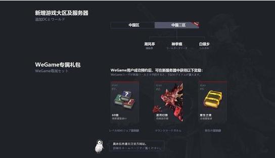 盛大游戏宣布《最终幻想14》入驻腾讯WeGame平台
