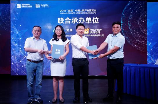 2018首届中国上网产业博览会启动仪式于北京召开