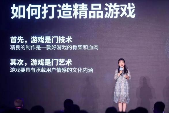 第二届腾讯游戏开发者大会夏琳演讲:如何打造精品游戏