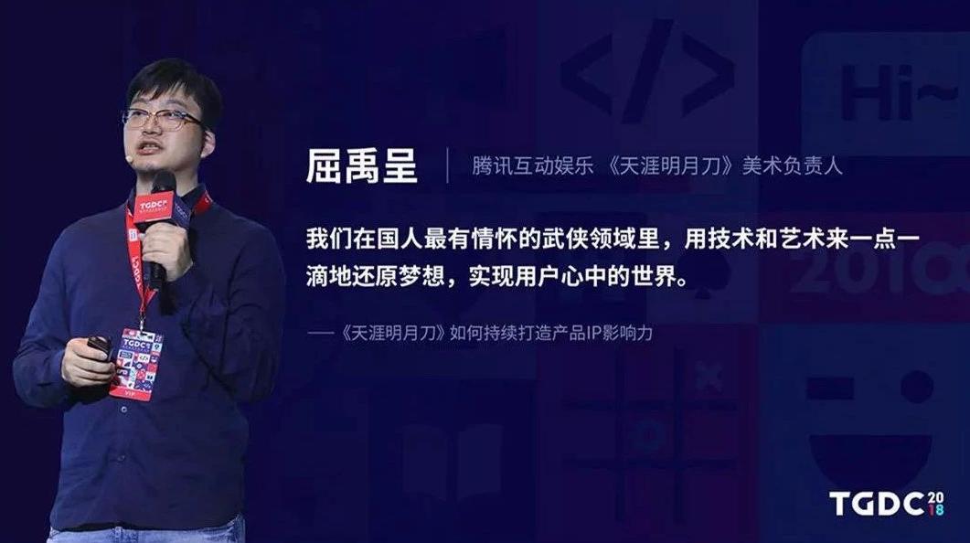2018TGDC大会腾讯互娱屈禹呈:天刀的持续IP影响力