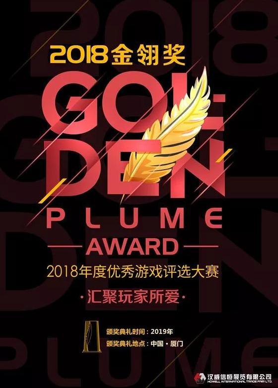 2018年度优秀游戏评选大赛金翎奖正式启动