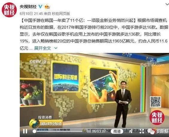 """中国手游海外市场取得成功 推动""""出海""""之路"""
