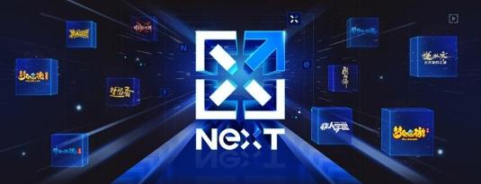 网易游戏X计划揭晓 开启专业电竞新时代