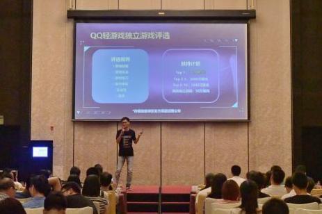 QQ轻游戏开发者沙龙:推出独立游戏扶持计划