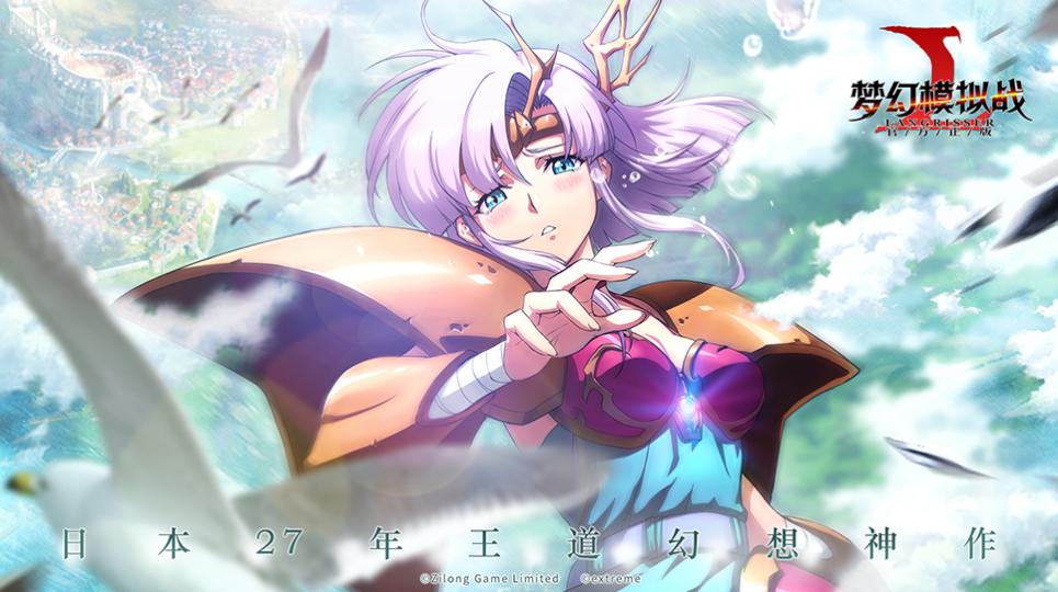 紫龙游戏宣布《梦幻模拟战》海外版发行计划