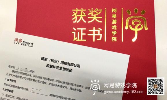 2018网易游戏高校MINI-GAME挑战赛圆满落幕