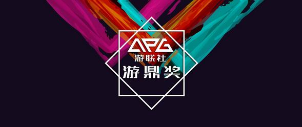 2018年游鼎奖将于12月开启 我们携手突破再出发!