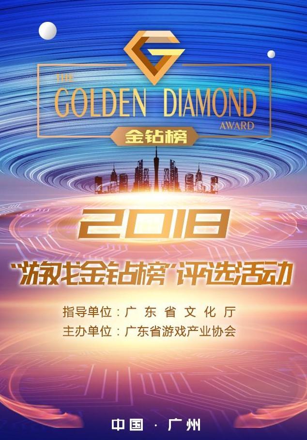 """2018游戏""""金钻榜""""评选启动 新设游戏功能游戏奖"""