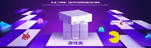 """巨人网络第三届""""汇创青春""""国际赛游戏类报名启动"""