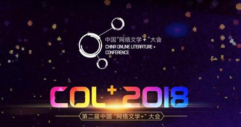 """龙图游戏参加中国""""网络文学+""""大会:传统武侠 健康游戏"""