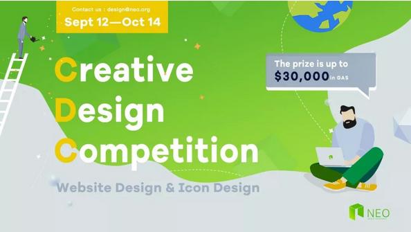 首届NEO创意设计大赛正式启动 奖金高达20余万元