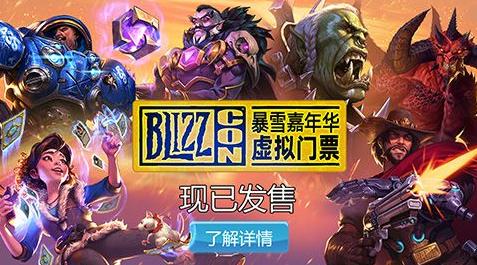 2018暴雪嘉年华虚拟门票开售 领取游戏内纪念品