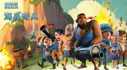 《海岛奇兵》已创造收益超8亿美元 中国玩家贡献第二