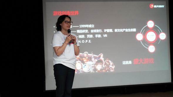 盛大游戏2019校招宣讲会启航 打响人才争夺战