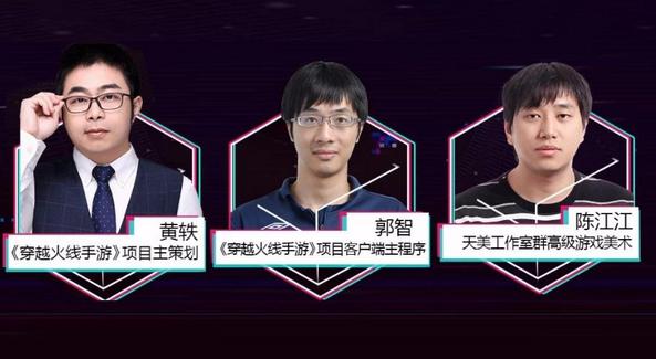 第三届腾讯游戏学院品鉴会WeGame专场圆满落幕