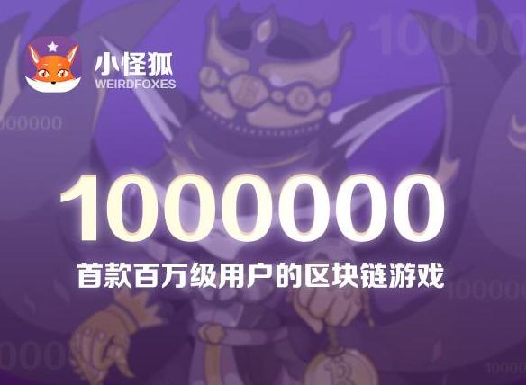 现象级产品《小怪狐》真正的区块链游戏 突破百万注册用户