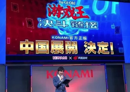 KONAMI更是正式宣布将《游戏王:决斗链接》交由网易游戏代理。