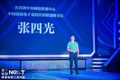 网易电竞X系列赛全面开赛 推送国内电竞游戏产业发展