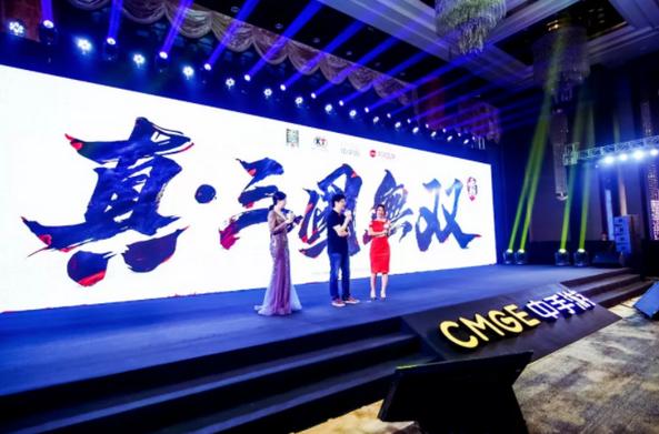中手游战略发布会:持续建立全球化IP游戏生态体系和文化品牌