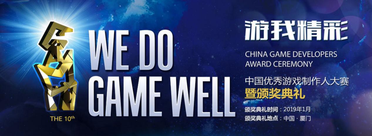 喜迎十周年盛典,CGDA见证中国游戏产业十年辉煌发展历程!