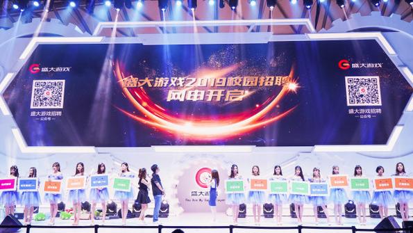 """盛大游戏2019校招 """"寻找未来领军人物""""圆满收官"""