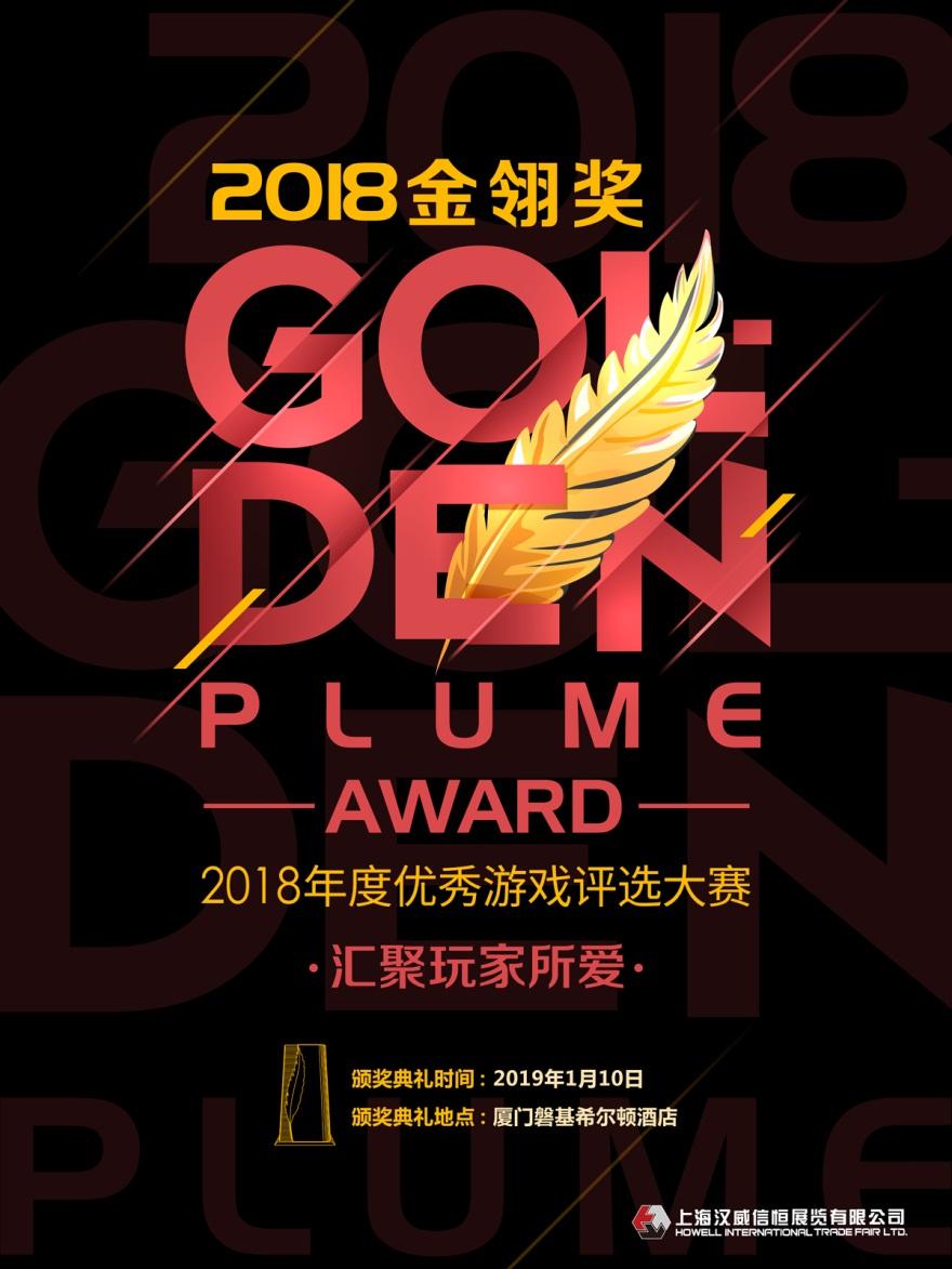 展望2018金翎奖:游戏走向精品化路线,注重品质和核心玩法