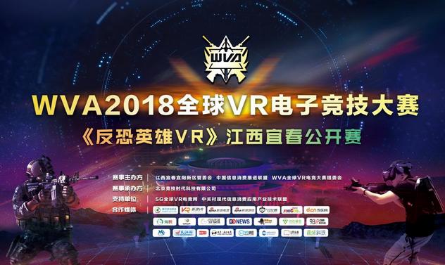 2018全球VR电子竞技大赛于江西宜春魅力开启