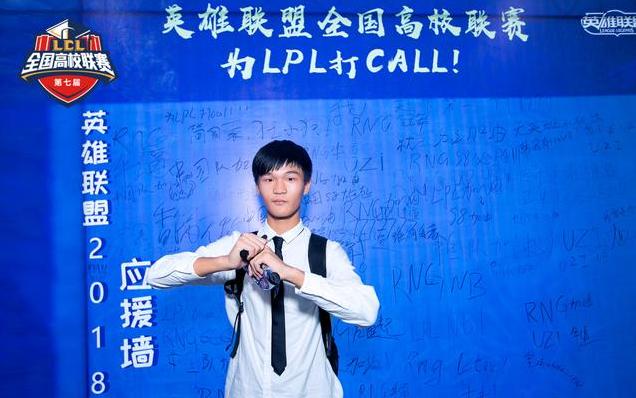 第七届英雄联盟全国高校联赛全新改革 为LPL打call