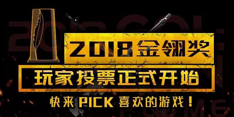 2018金翎奖玩家投票正式开始,快来PICK喜欢的游戏!