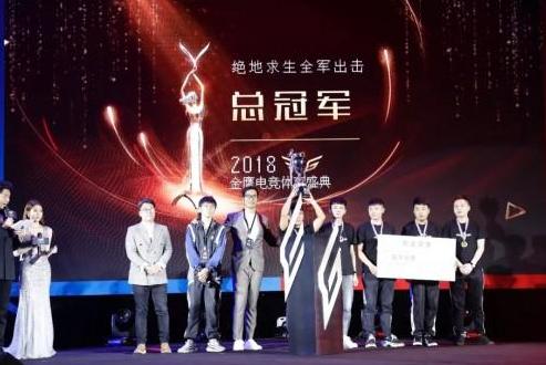 2018金鹰电竞体育盛典暨金鹰电竞大赛圆满落幕