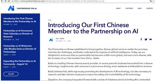 百度成为首个加入人工智能合作关系PAI组织的中国公司