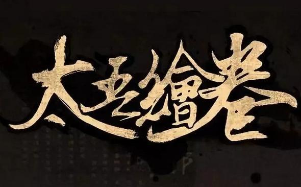 国产独立游戏崛起 《太吾绘卷》登顶steam畅销榜榜首