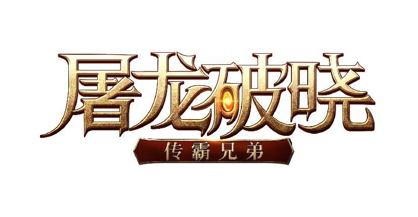 三七互娱极光网络携《屠龙破晓》手游等游戏角逐2018CGDA