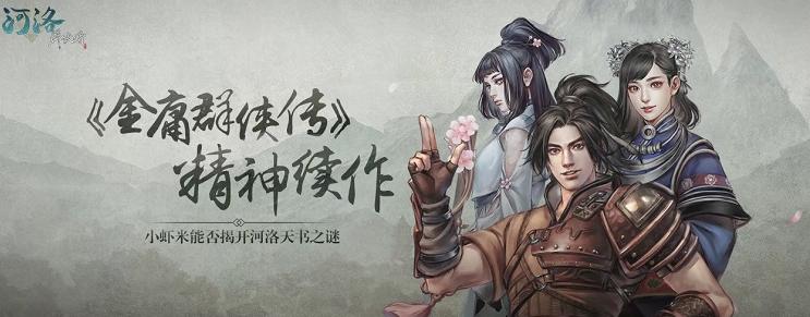 《河洛群侠传》制作人徐昌隆:河洛能倒,但国产不能!
