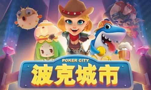 波克城市再次跻身2018中国互联网企业百强榜
