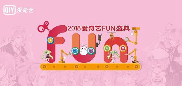 2018爱奇艺FUN盛典开幕在即 构建泛二次元生态圈