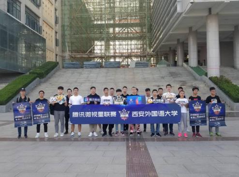 2018腾讯微视星联赛走进高校全民电竞