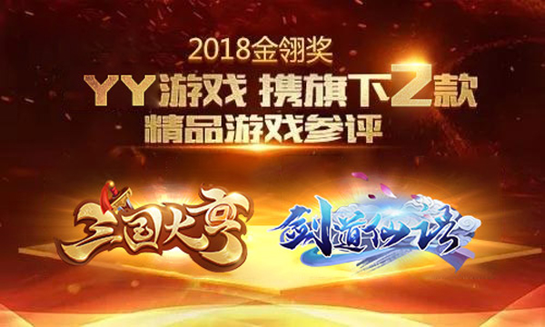"YY游戏携《三国大亨》《剑道仙语》角逐游戏界""奥斯卡"""