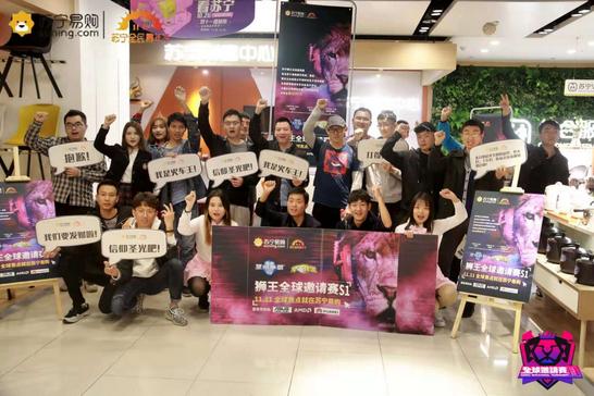 苏宁双十一同步启动狮王全球邀请赛 60万奖金池