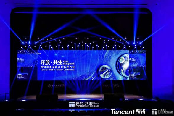 2018腾讯全球合作伙伴大会开幕 开放・共生