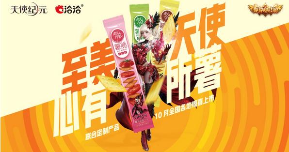 游族《天使纪元》携手国民零食恰恰推出专属豪华礼盒
