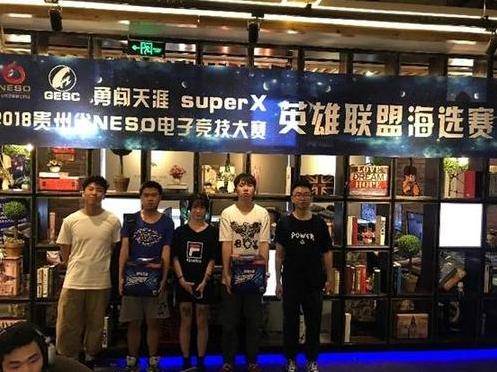 2018贵州省GESC电子竞技大赛总决赛即开