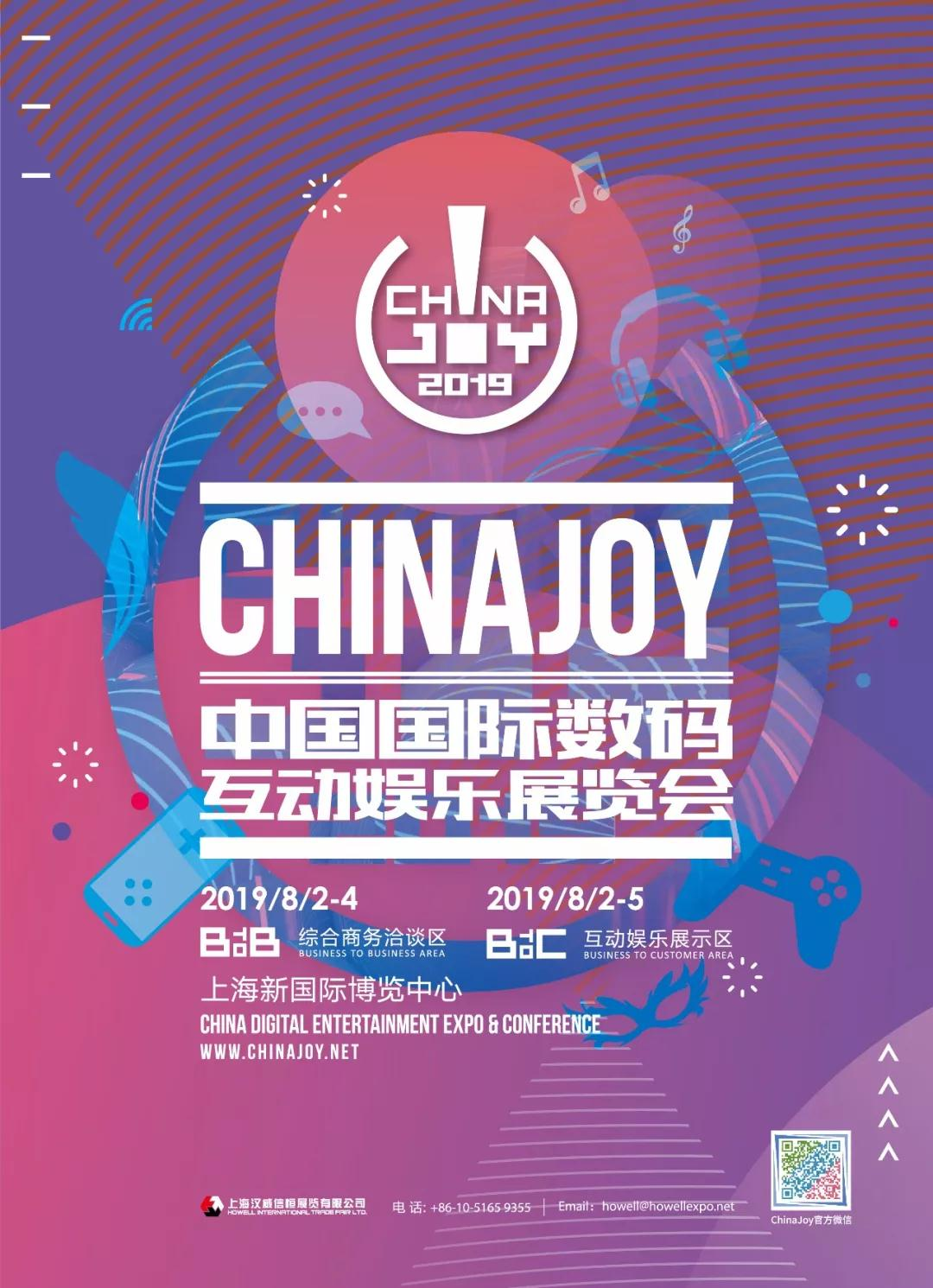 2019 ChinaJoy指定搭建商招标工作正式启动!