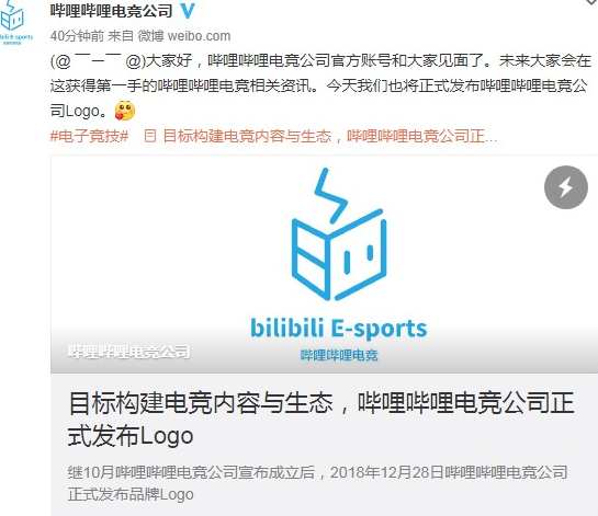 哔哩哔哩电竞公司正式开通官博发布品牌logo