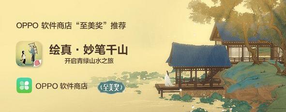 网易《绘真・妙笔千山》荣获OPPO商店至美奖