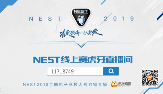 虎牙直播与NEST强强合作全面升级 布局电竞未来
