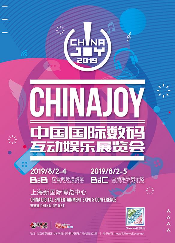 游族网络参展2019 ChinaJoy 十年成长,精彩再续